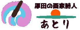 厚田の画家詩人-風杜 あとり